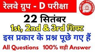 Railway Group D 22 September 1st, 2nd & 3rd Shift ये सब प्रश्न पूछे गए हैं//Group D paper analysis