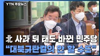 """김정은 사과 이후 태도 바뀐 민주당...""""대북 규탄 결의도 안 할 수 있어"""" / YTN"""