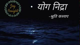 Yoga Nidra in Hindi | योग निद्रा हिंदी | Guided Meditation for Deep Sleep by Shruti Kashyap