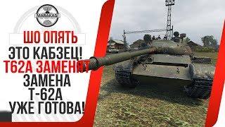 видео World of Tanks: Обзор танка Т–62А