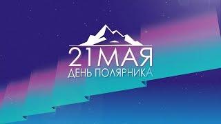 В России во вторник отмечается День полярника