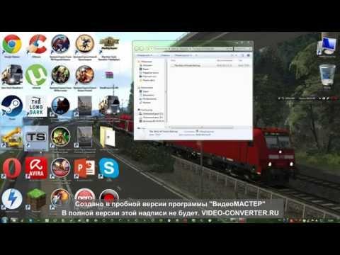 Как установить дополнение на Train Simulator 2015-2014 (только для пиратской версии)
