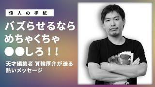 【箕輪厚介】ハ?ス?らせるならめちゃくちゃ●●しろ!!