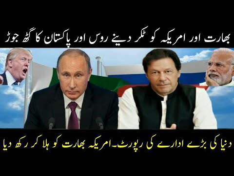 RUSI Report On Pakistan Russia Friendship
