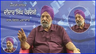 Prominent Punjabi Singer Deedar Pardesi on Ajit Web Tv.