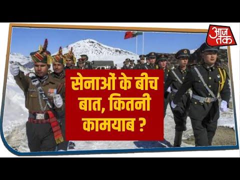 China और India की सेनाओं के बीच बात, कितनी कामयाब ?