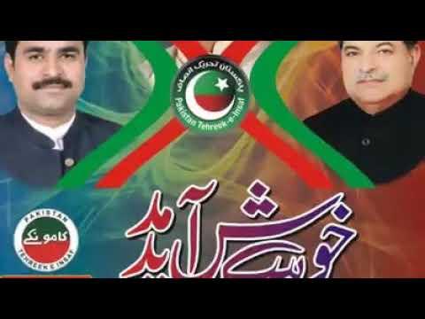 Kamonki NA-83 Welcome to PTI.. Rana Nazeer Khan ..