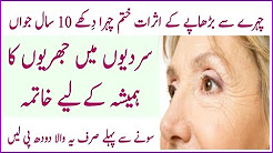 Pakistani Totkay- Easy Way to Remove Wrinkles