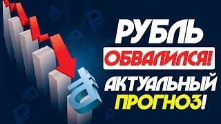 Рубль обвалился! Кто сливает российскую валюту? Какие прогнозы?