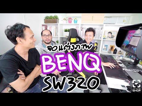 BenQ SW320 จอแต่งภาพ 4K - วันที่ 24 Jun 2019