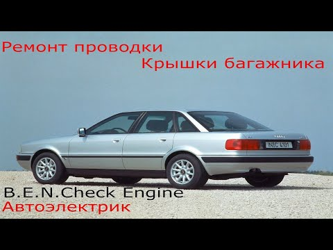 Ауди 80 ремонт проводки крышки багажника