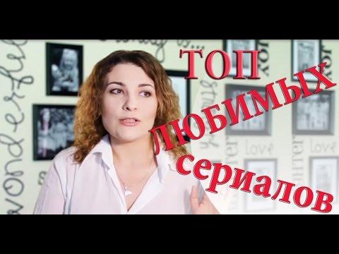 Топ 10 лучшие российские сериалы