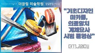 기초디자인 개체묘사! 마카롱 + 의료망치_더끌림미술학원…