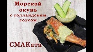 Запеченный Морской окунь с голландским соусом / В духовке /Рыба с соусом