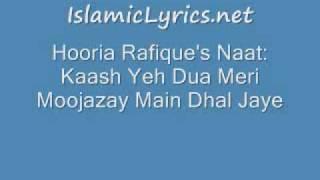 Hooria Rafique - Kaash Yeh Dua Meri Moojazay Main Dhal Jaye