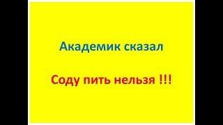 Соду пить НЕЛЬЗЯ !!! (Академик Ольга Бутакова)