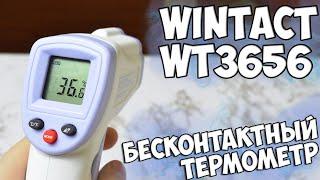 Бесконтактный Термометр Wintact WT3656 Обзор