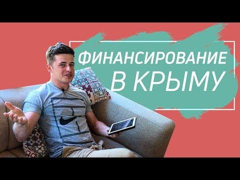 Кредит на бизнес. Деньги в долг. Открытие Крымского моста.