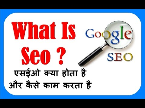 What Is Seo IN HINDI (Search Engine Optimization)