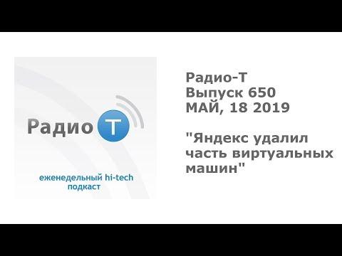 """Радио-Т 650.  """"Яндекс удалил часть виртуальных машин"""""""