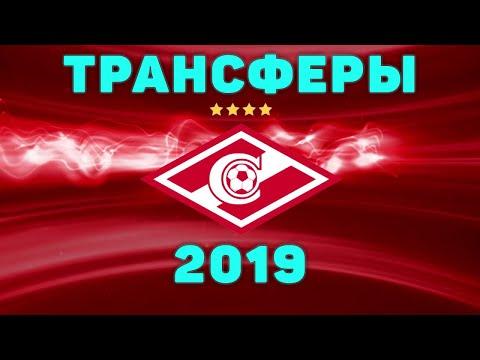 Летние трансферы Спартака 2019   Самые свежие трансферы московоського Спартака 2019