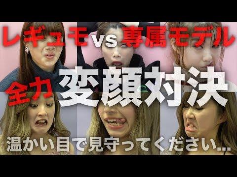 【閲覧注意】PopteenTV史上最高の変顔対決!絶対に負けられない戦い!【Popteen】【衝撃】