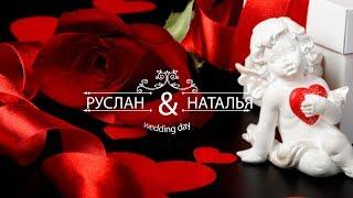 Wedding day/ Руслан & Наталья -  Свадьба / клип Видео фотосъемка Луганск