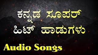 ಕನ್ನಡ ಸೂಪರ್ ಹಿಟ್ ಹಾಡುಗಳು - Kannada Super Hit Songs - Full HD 1080p - HQ Audio Songs
