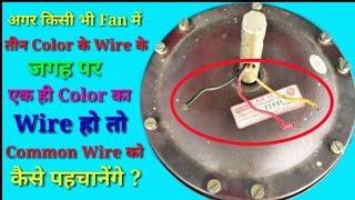 Common wire को कैसे पहचाने // Ceiling Fan , Table Fan , exhaust Fan etc.