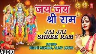जय जय श्री राम Jai Jai Shree Ram I NIDHI MISHRA,VIJAY JOSHI I New Ram Bhajan I Full Audio Song