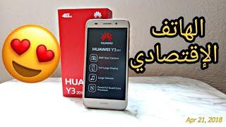 فتح علبة و مراجعة سريعة لهاتف Huawei Y3 2017 الهاتف الاقتصادي