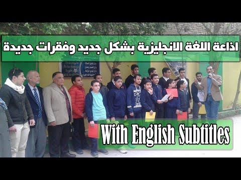 English Broadcasting 2017  with subtitles الإذاعة المدرسية