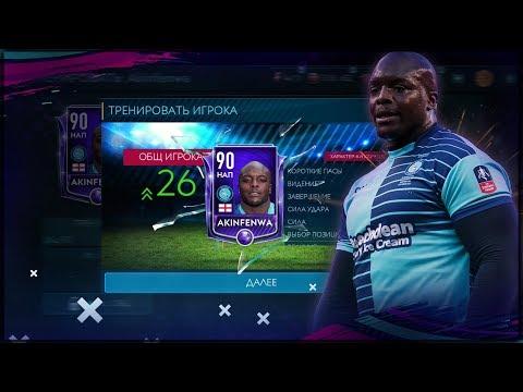 AKINFENWA 90 | САМЫЙ СИЛЬНЫЙ ИГРОК | ПОТЕРЯЛ 40 КК | FIFA MOBILE