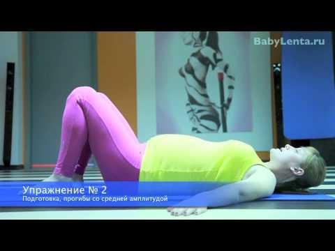Упражнения для поясницы при беременности