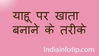 Yahoo Pe Id Kaise Banaye Hindi
