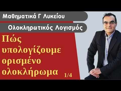 Ολοκληρωτικός Λογισμός-Πώς υπολογίζουμε ολοκληρώματα (1) - ΘΕΩΡΙΑ