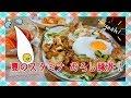 晩御飯作り おろし豚丼 の動画、YouTube動画。