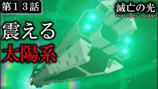 【新作SFドラマ】第13話|『滅亡の光』|オリジナルSFドラマ:全編無料配信|Japan Sci-Fi Originals|宇宙戦艦と機動兵器/ロボットが彩るサイエンスフィクション