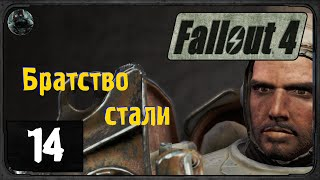 Fallout 4 - 14 - Братство Стали