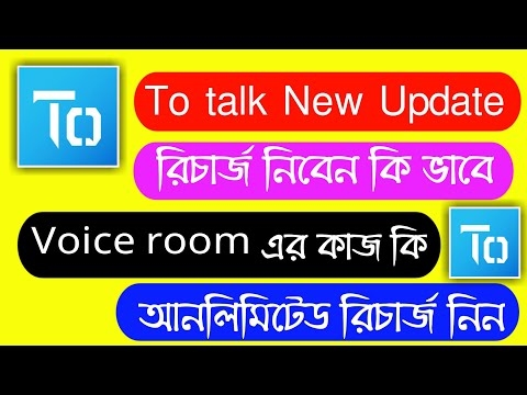 To talk apps Problem solve 2019_To talk not earn DTC_How to