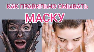 Как правильно смывать маску для лица