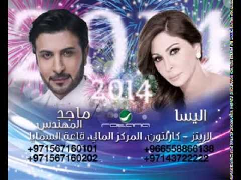 New Year 2014 Elissa & Majed - Dubai / ليلة رأس السنة ماجد و إليسا - دبي