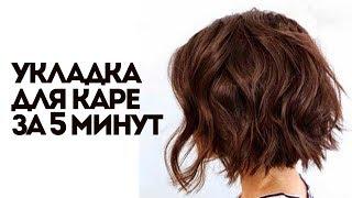 видео Как завить короткие волосы