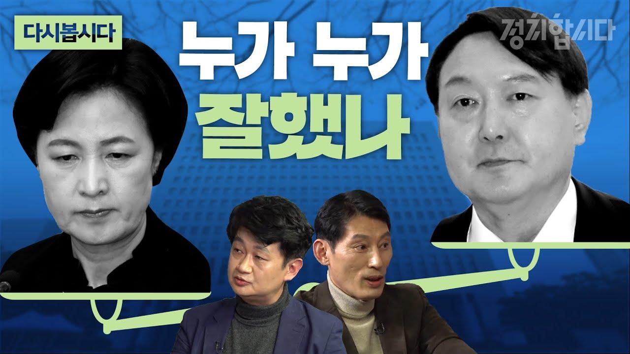[다시봅시다] 윤 총장 직무 배제는 '잘못한 일' 50%...윤석열 책임론 감소 이유는?