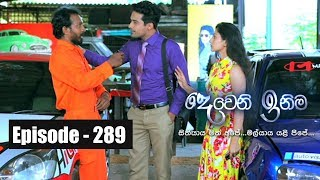 Deweni Inima | Episode 289 15th March  2018