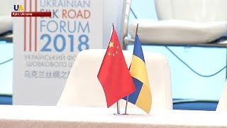 2018 Silk Road Forum Shows Positive Impacts of Ukraine-China Relations