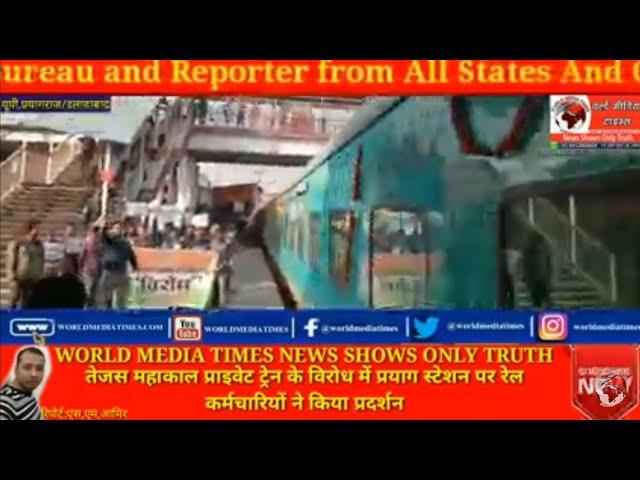 तेजस महाकाल प्राइवेट ट्रेन के विरोध में प्रयाग स्टेशन पर रेल कर्मचारियों ने किया प्रदर्शन