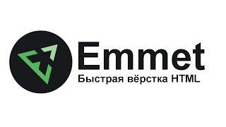 Emmet и HTML