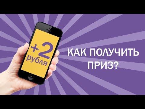 Как получить приз 2 рубля на мобильный телефон в игре