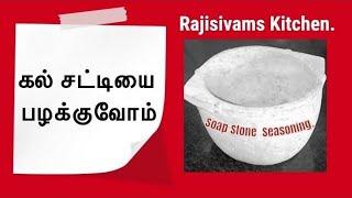 Kal Chatti Training & Vatha kuzhambu | கல் சட்டி வத்தக்  குழம்பு| Kitchen tips & tricks-4